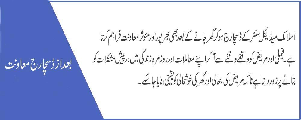 Drug Addiction center in Rawalpindi|Islamabad|Pakistan|Drug